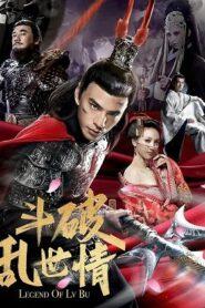 ลิโป้ ขุนศึกสะท้านโลกันต์ God of War 2 Legend of Lu Bu