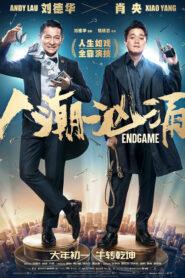 สลับร่าง เปลี่ยนชีวิต [ซับไทย] Endgame (2021)