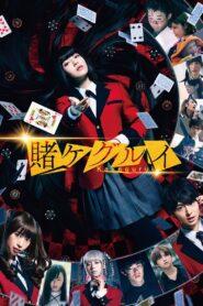 โคตรเซียนโรงเรียนพนัน Kakegurui The Movie (2019)